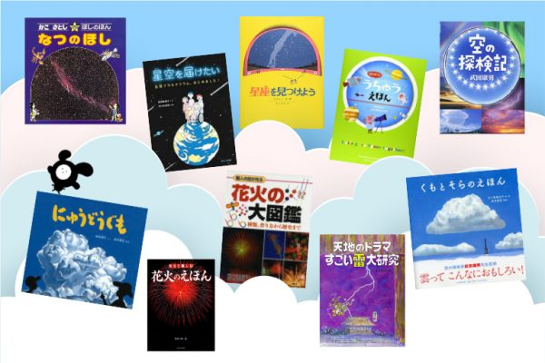 【おすすめ科学絵本⑪】夏の空を見上げてみよう「空・雲・花火」の本10冊