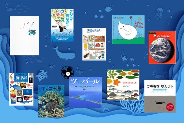 【おすすめ科学絵本⑫】「海」の世界を知る10冊