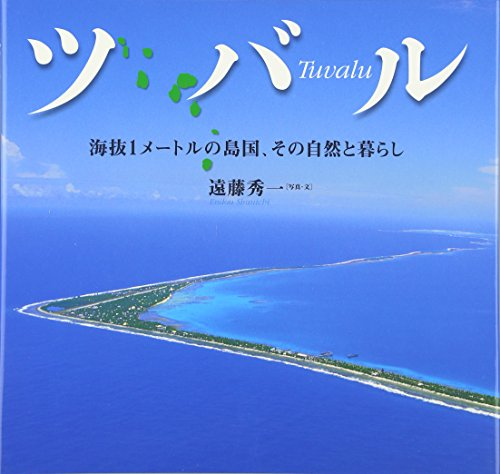 ツバル 海抜1メートルの島国、その自然と暮らし