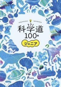 科学道100冊 ジュニア