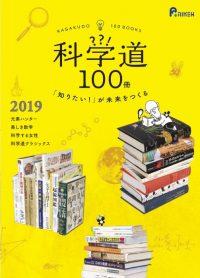 科学道100冊 2019