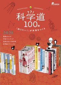 科学道100冊 2020