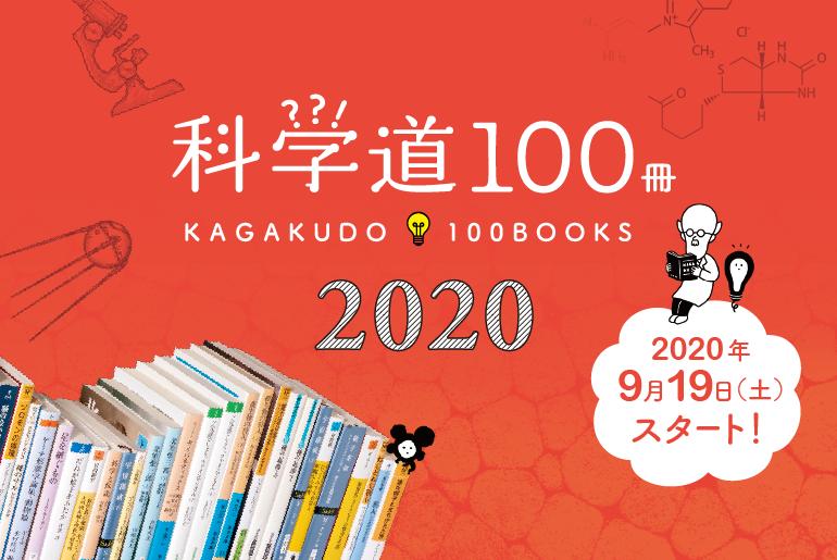 「科学道100冊 2020」を開催します!