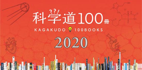 【NEWS】「科学道100冊 2020」を発表!