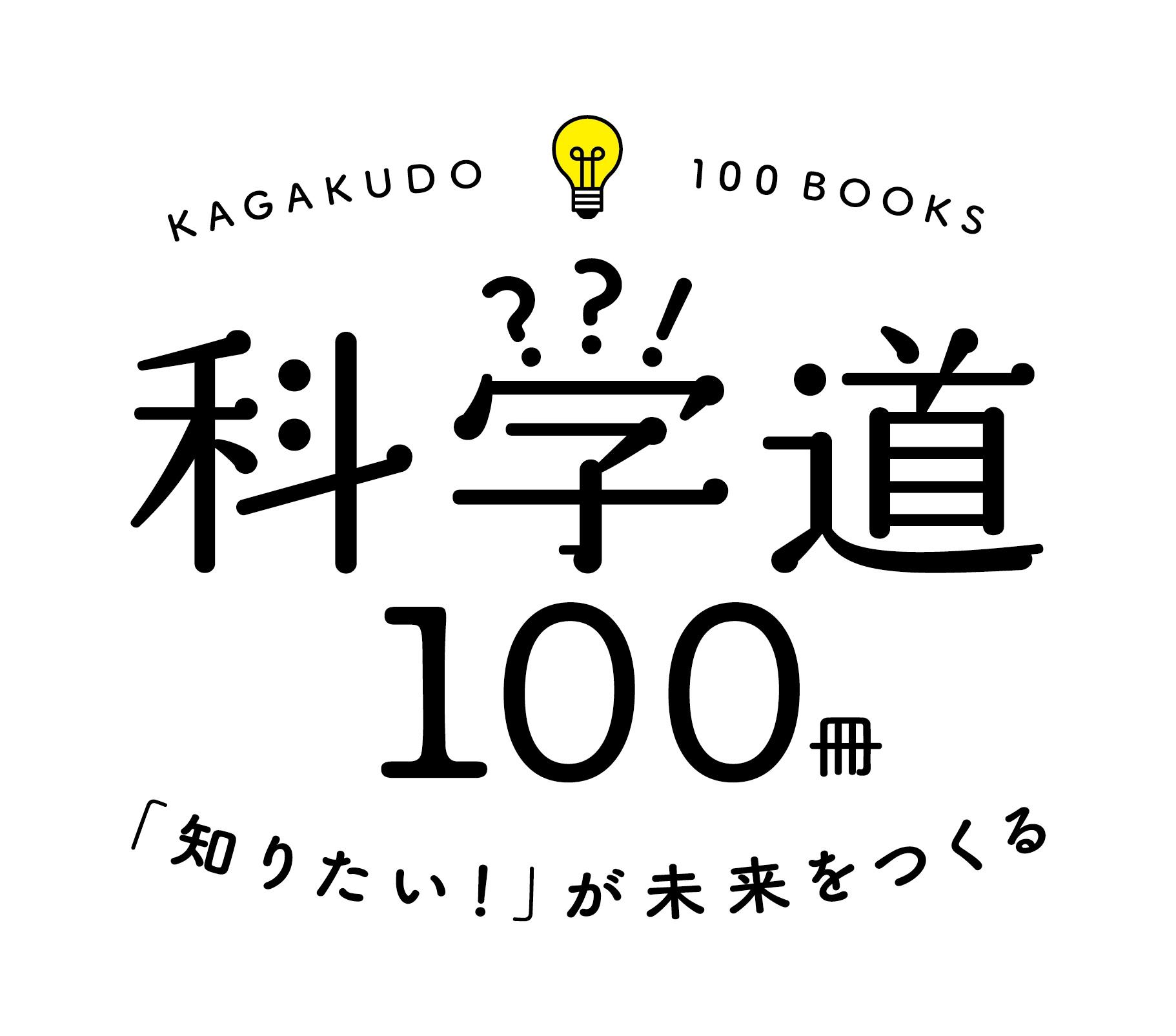 科学道100冊ロゴ