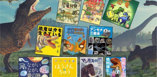 【おすすめの科学絵本⑬】「古生物・化石」の世界を知る10冊