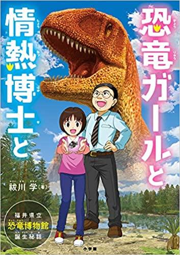 恐竜ガールと情熱博士と