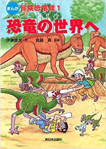 まんが 冒険恐竜館〈1〉 恐竜の世界へ