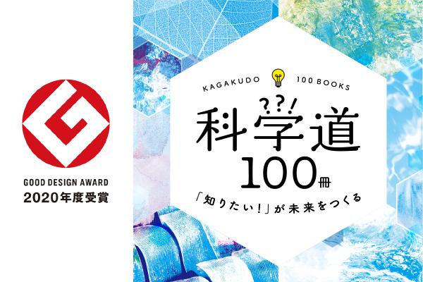 「科学道100冊」が「2020年度グッドデザイン賞」を受賞