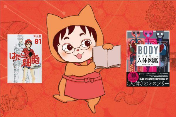 【学校司書だより⑩】「科学道100冊 2020」を展示!