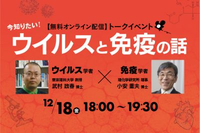 【12月18日】無料オンラインイベント「今知りたい、ウイルスと免疫の話」