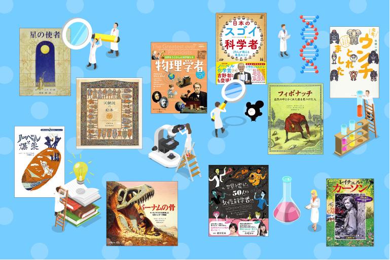 【おすすめの科学絵本⑮】「科学者」の世界を知る10冊