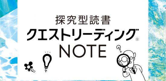 「科学道100冊 探究型読書クエストリーディング®NOTE」のご案内
