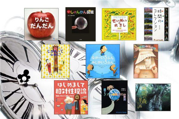 【おすすめの科学絵本⑯】「時間」について考える絵本10冊