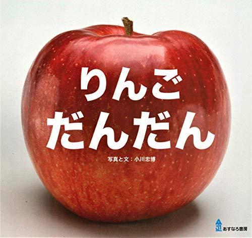 りんごだんだん