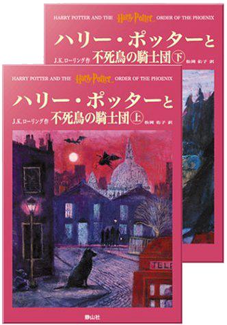 ハリー・ポッターと不死鳥の騎士団(上下巻2冊セット)