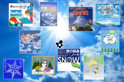 【おすすめの科学絵本⑰】「天気」の変化を楽しむ10冊