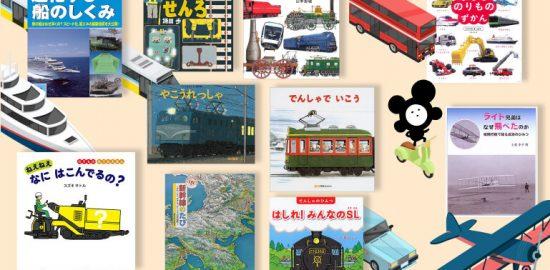 【おすすめの科学絵本⑱】「乗り物」を楽しむ10冊