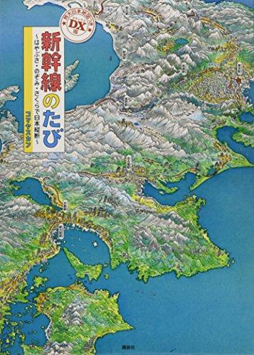 特大日本地図つきDX版 新幹線のたび ーはやぶさ・のぞみ・さくらで日本縦断
