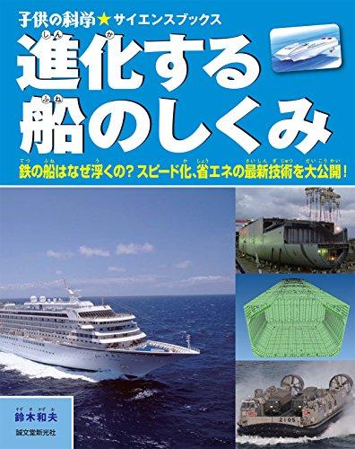 進化する船のしくみー鉄の船はなぜ浮くの?スピード化、省エネの最新技術を大公開!