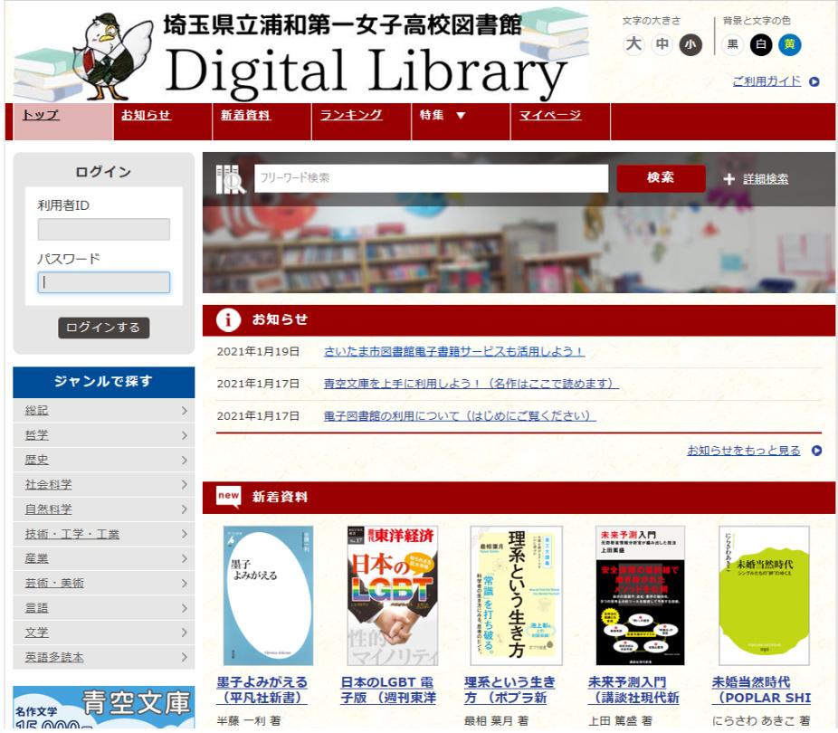 浦和一女の電子図書館Digital Library