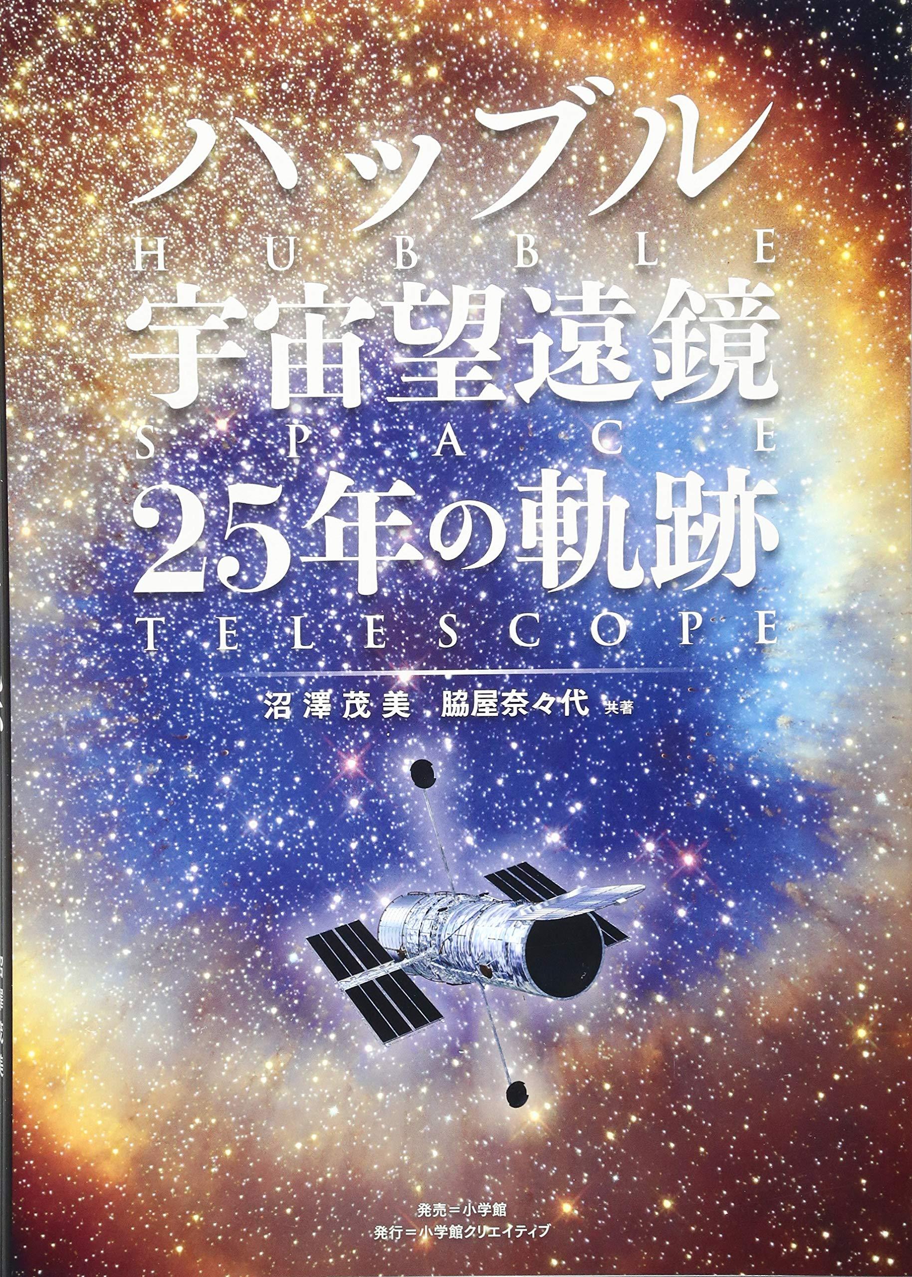 ハッブル宇宙望遠鏡 25年の軌跡