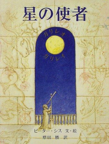 星の使者──ガリレオ・ガリレイ