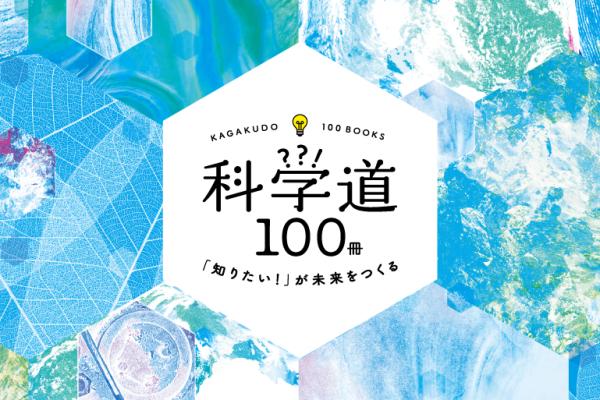 科学道100冊バナー