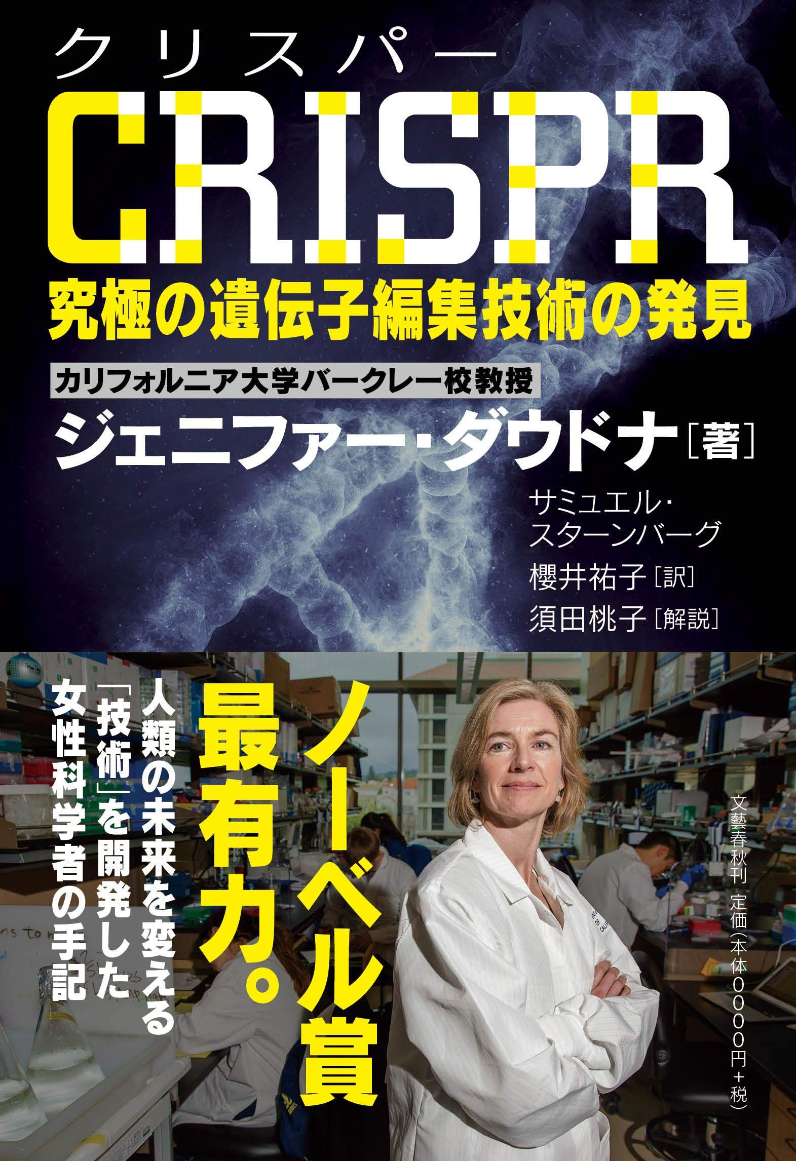 CRISPR(クリスパー)─究極の遺伝子編集技術の発見