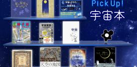 【PickUp!科学道】おすすめの宇宙本10冊
