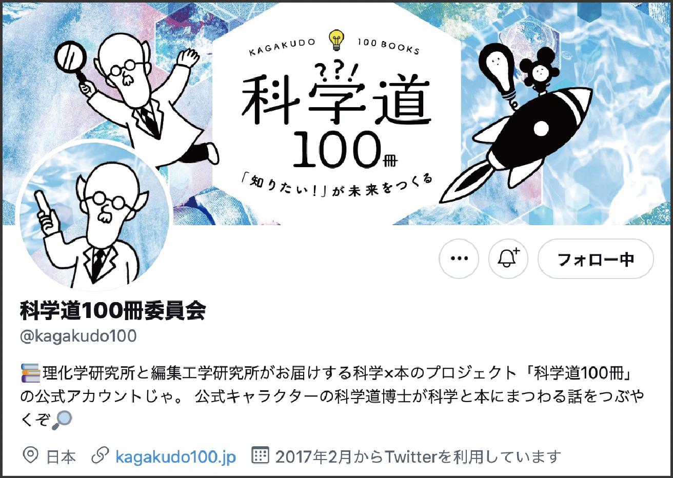 科学道100冊委員会のTwitter