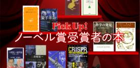 【PickUp!科学道】科学の偉人。ノーベル賞受賞者の本10冊
