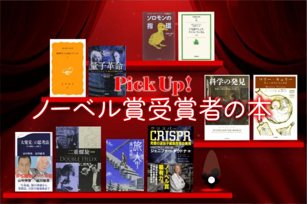 ピックアップ科学道②ノーベル賞受賞者の本