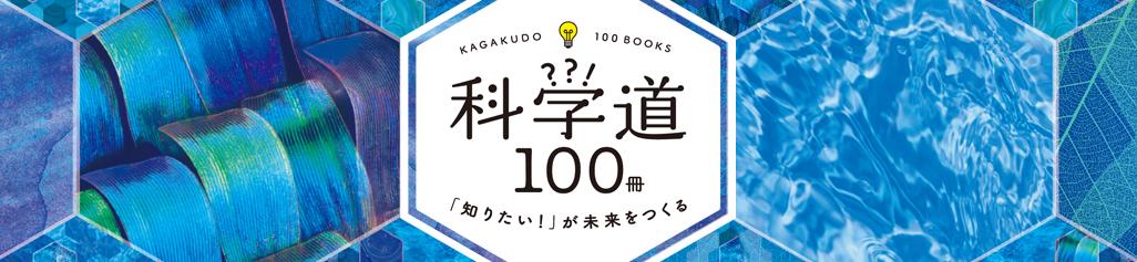 KAGAKUDO 100BOOKS 科学道100冊 「知りたい!」が未来をつくる